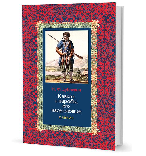 Кавказ и народы,его населяющие (Компл.из 2-х кн.)