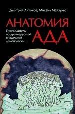 Анатомия ада: Путеводитель по древнерусской визуальной демонологии