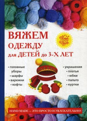 Вяжем одежду для детей до 3-х лет. Каминская Е.А.