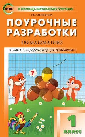 поурочные разработки по математике 6 класс дорофеев скачать бесплатно