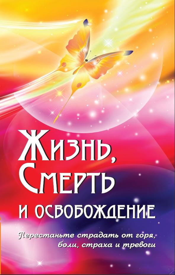 Жизнь, смерть и освобождение. 3-е изд