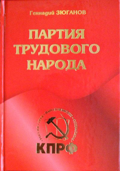 Партия трудового народа