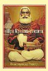 Шри Кришна - самхита. 2-е изд.