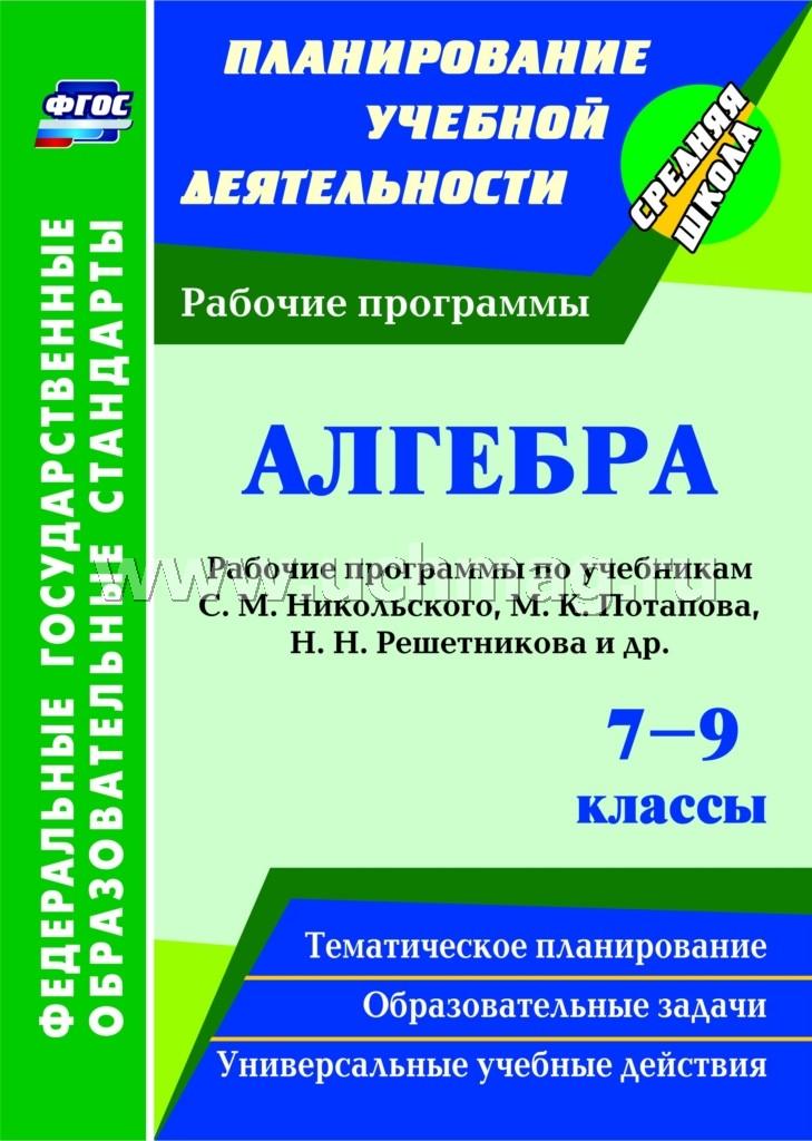 Алгебра 7-9 кл Никольский/Рабочие программы