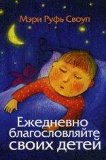 Ежедневно благословляйте своих детей. 7-е изд. Своуп М.Р.