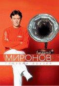 Андрей Миронов глазами друзей. Сборник воспоминаний