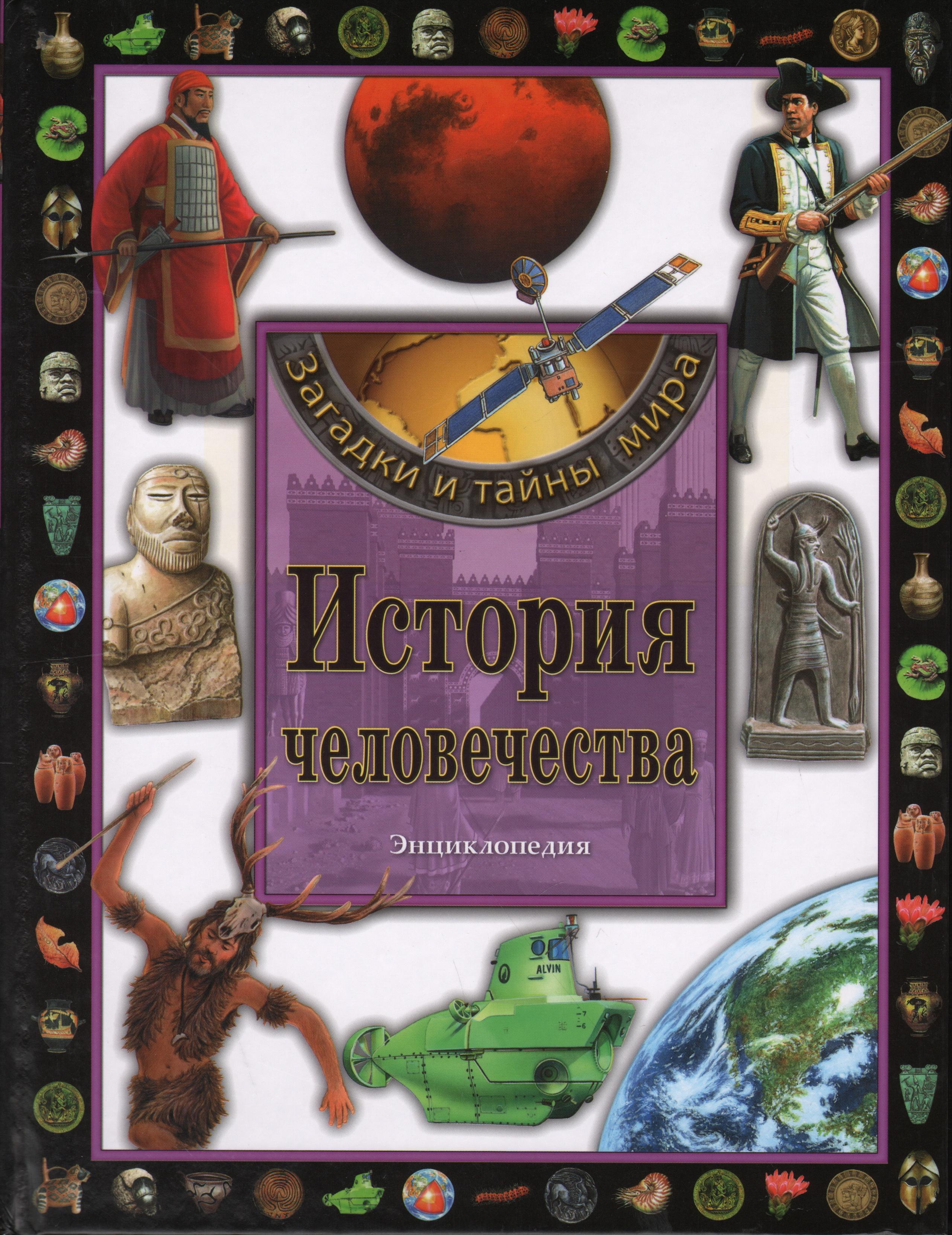 История человечества.Энциклопедия