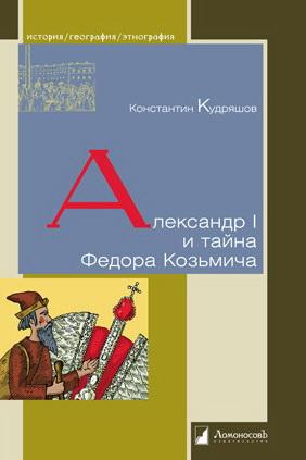 Александр I и тайна Федора Козмича