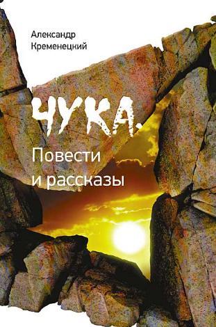 Чука: повести и рассказы. Кременецкий А. Альпина нон-фикшн