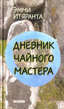 Текст. Дневник чайного мастера
