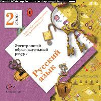 *Русский язык. Электронный образовательный ресурс для работы в классе. 2 кл. Электронное учебное издание (CD). Изд.1
