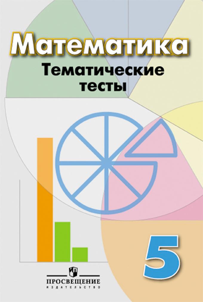 Математика 5кл [Темат. тесты] (к уч. Дорофеева)