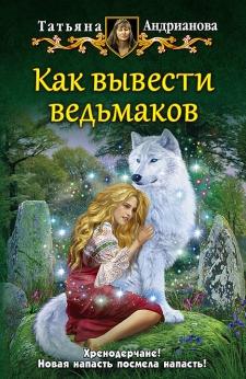 Как вывести ведьмаков: фантастический роман. Андрианова Т.