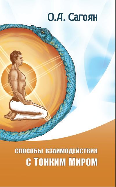 Способы взаимодействия с Тонким Миром. 2-е изд.