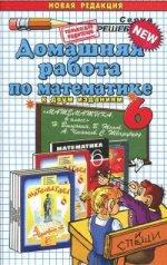 ДР Математика 6кл Виленкин. Новый учебник