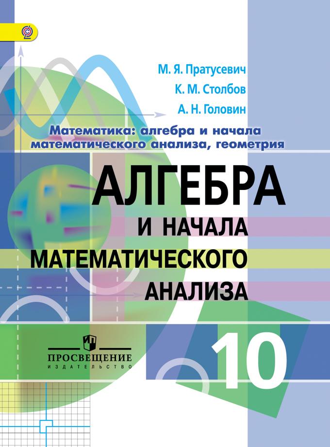 Алгебра и нач. мат. ан. 10кл [Учебник] проф. ФП