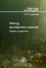Метод экспертных оценок: теория и практика. Гуцыкова С.В.