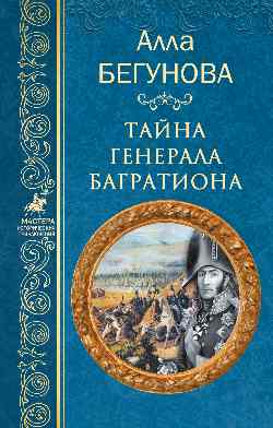МИП Тайна генерала Багратиона  (16+)