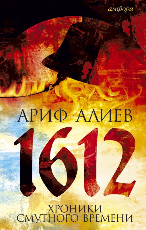 1612.Хроники Смутного времени
