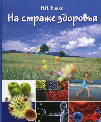 На страже здоровья (иммунная система и ее коррекция). 2-е изд., перераб. и доп. Бойко Н.Н.