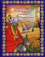 Мудрые сказки о Ходже Насреддине