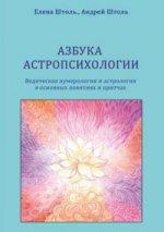 Азбука астропсихологии. Ведическая нумерология и астрология в основных понятиях и притчах