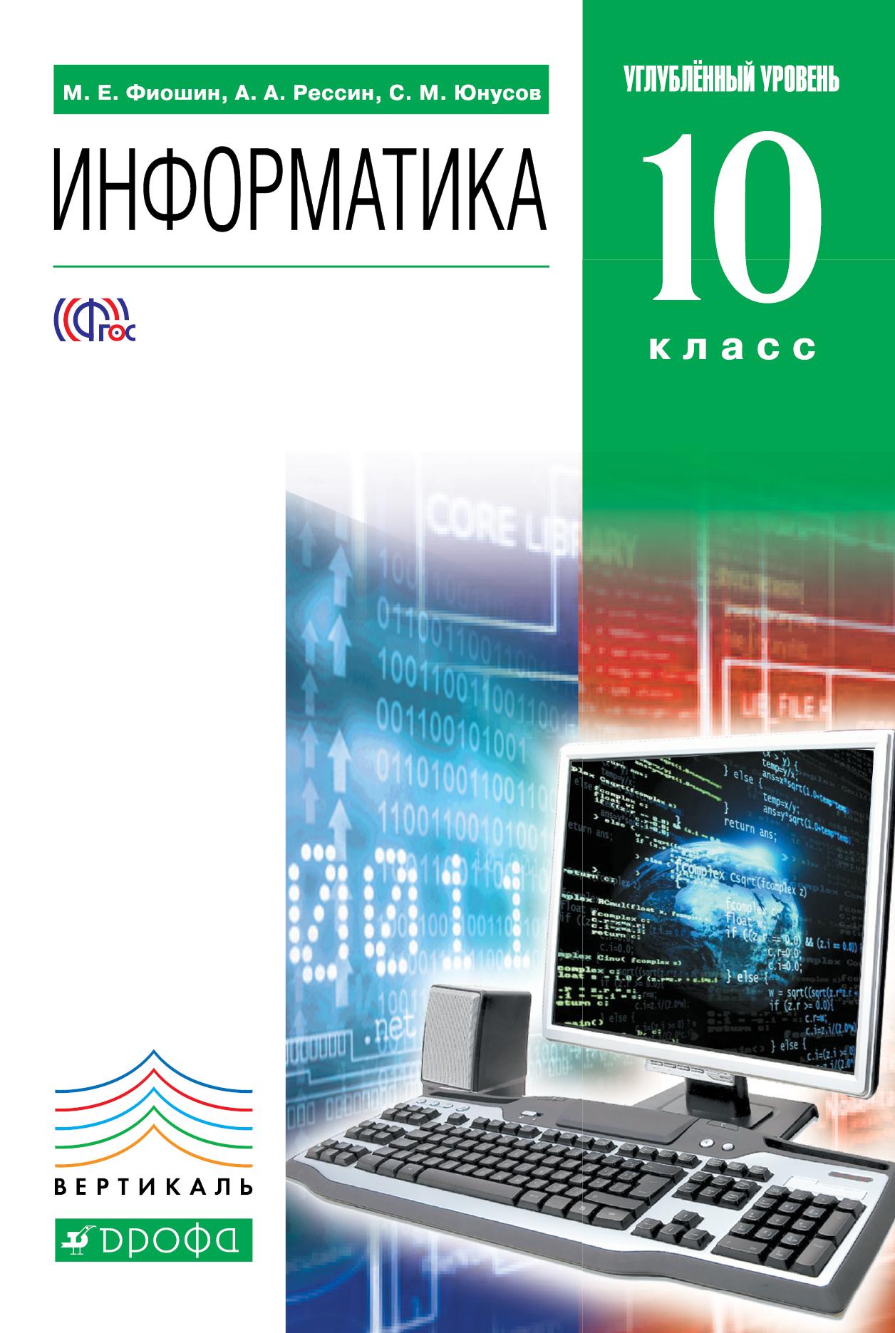 Фиошин. Информатика. 10 кл. Углубленный уровень. Учебник. ВЕРТИКАЛЬ. (ФГОС).