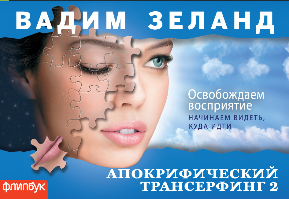 Апокрифический Трансерфинг-2: Освобождаем восприятие (флипбук)