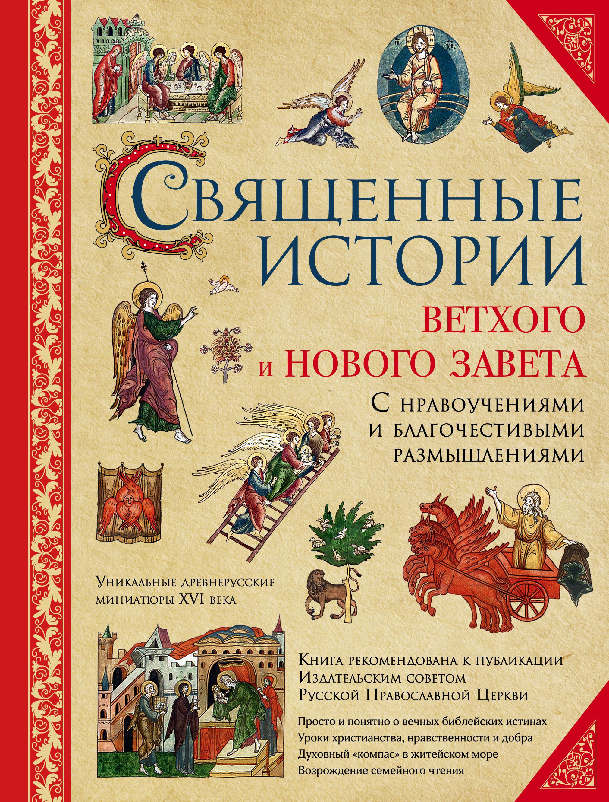 Священные истории Ветхого и Нового Завета (с грифом РПЦ)