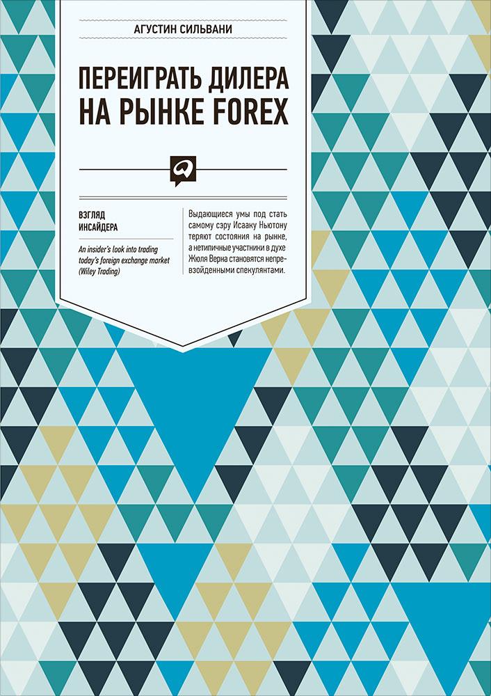 Переиграть дилера на рынке FOREX: Взгляд инсайдера. 2-е изд. (пер.). Сильвани А.