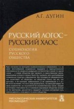 Русский Логос-русский Хаос.Социология русского общества