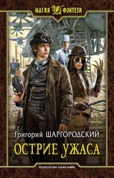 Острие ужаса: фантастический роман. Шаргородский Г.К.