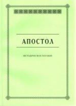 Апостол. Методическое пособие для семинарских занятий