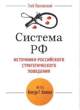 Система РФ. Источники российского стратегического поведения. Метод George F. Kennan