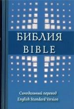 Библия на русском и английском языках (голубой.перепл.с илл.)