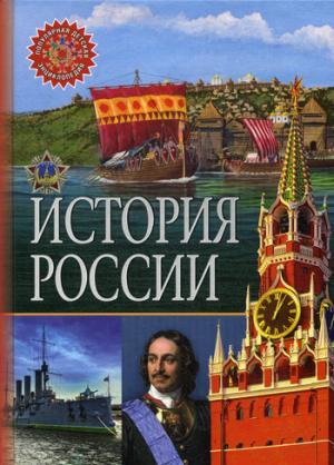 История России (Популярная детская энциклопедия).