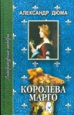 Королева Марго: роман в шести частях. Части первая, вторая и третья