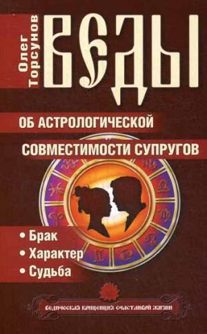 Веды об астрологической совместимости супругов. Брак.Характер.Судьба. 5-е изд.