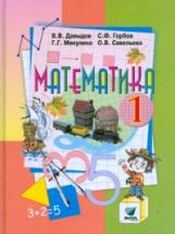 Математика 1кл [Учебник] ФГОС ФП