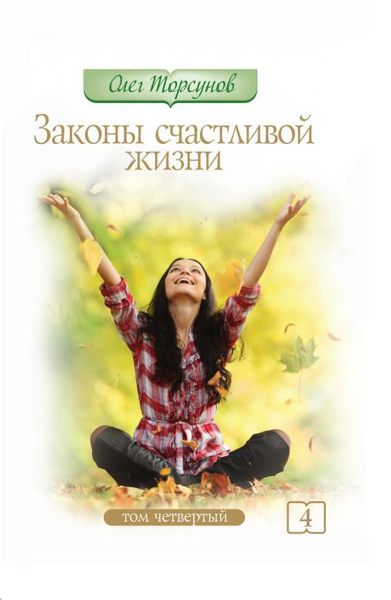 Законы счастливой жизни. Том 4. 3-е изд