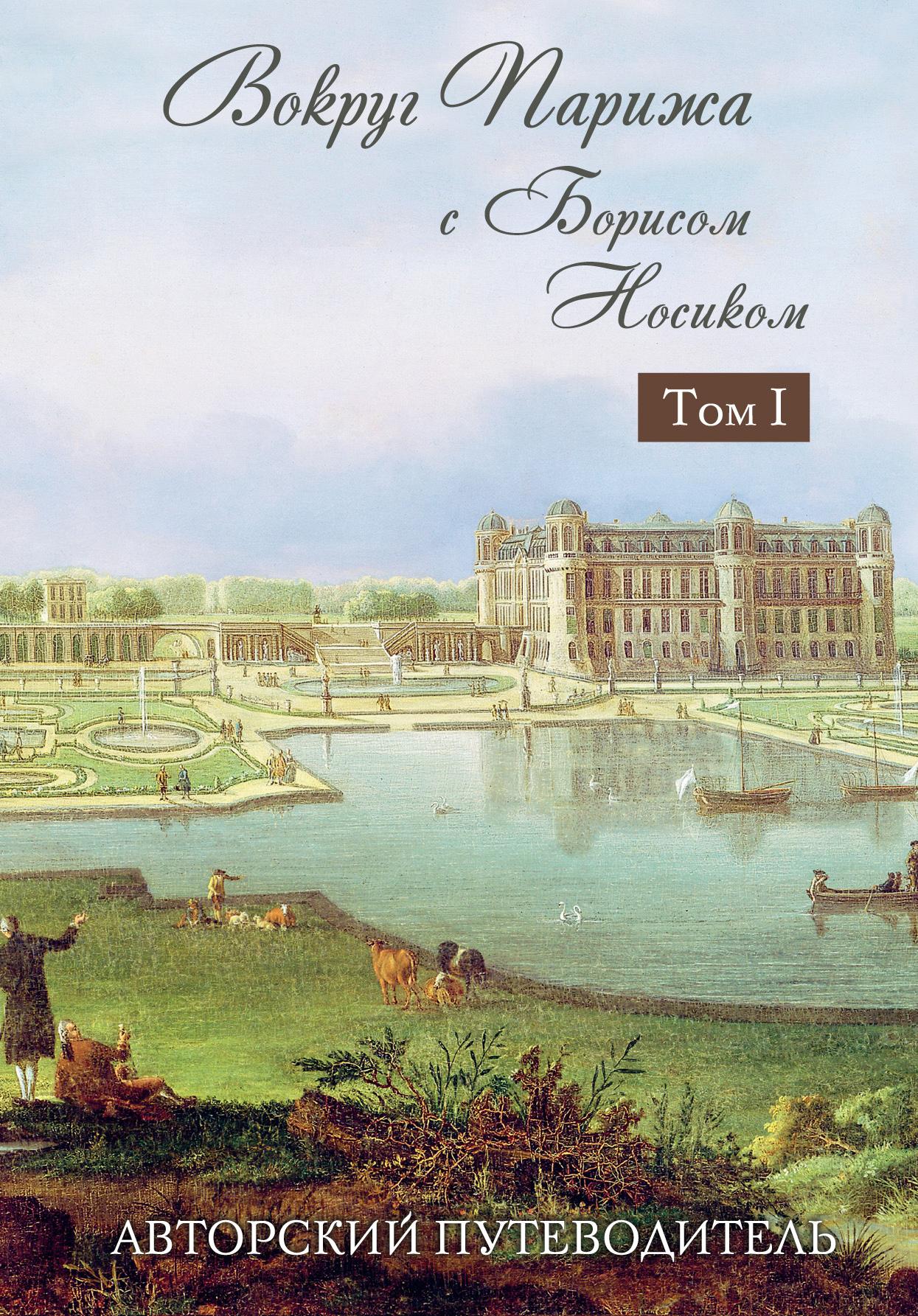 Вокруг Парижа с Борисом Носиком. В 2-х томах