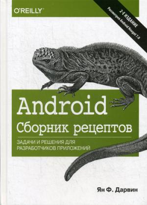 Android. Сборник рецептов: задачи и решения для разработчиков приложений. 2-е изд