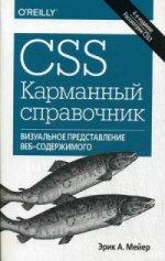 CSS. Карманный справочник. 4-е изд. Эрик А. Мейер