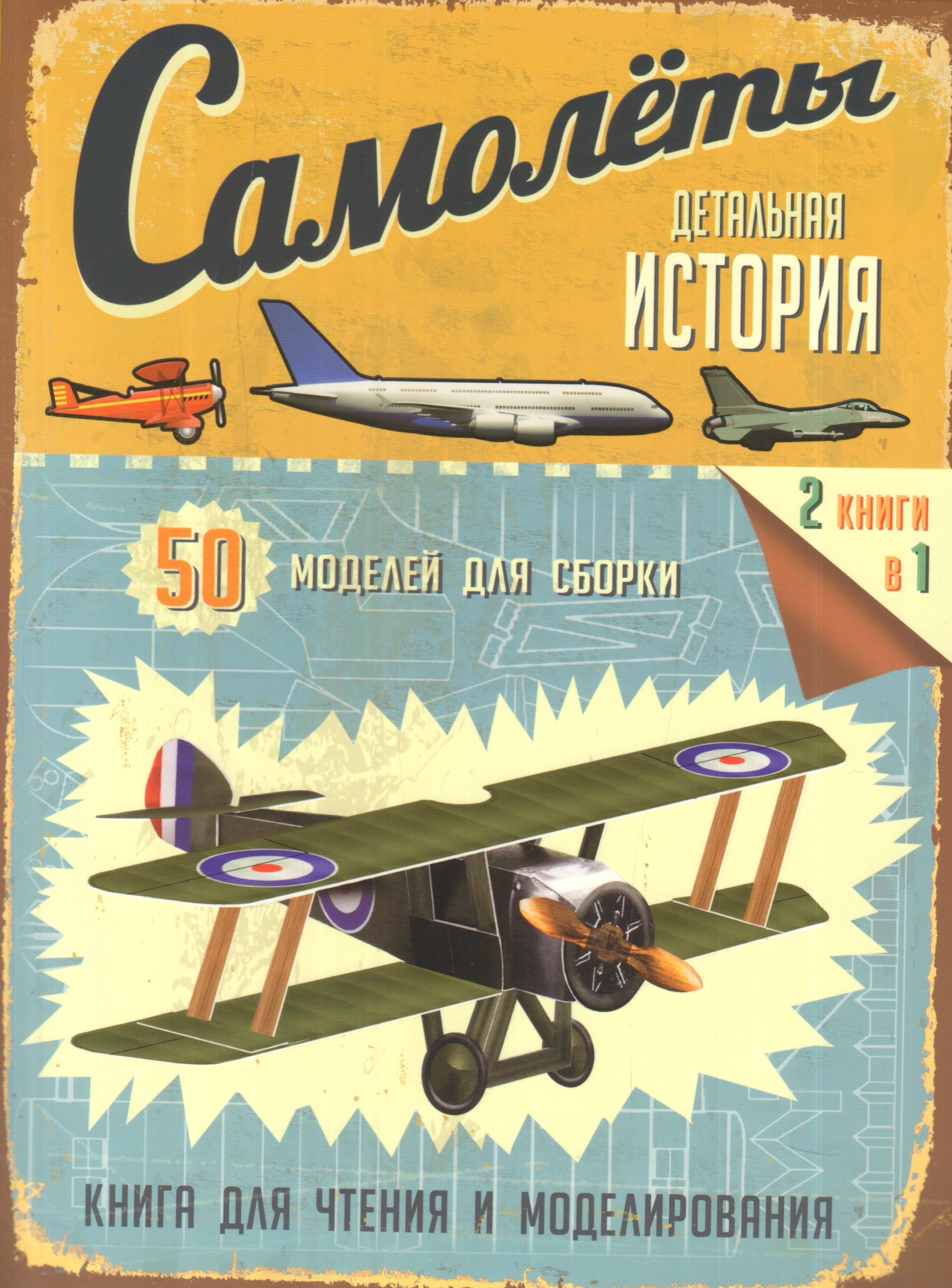 Самолеты. 50 моделей для сборки. Книга для чтения и моделирования