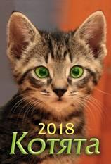 Котята. Календарь настенный перекидной на пружине на 2018 г. В индивидуальной упаковке (Европакет)