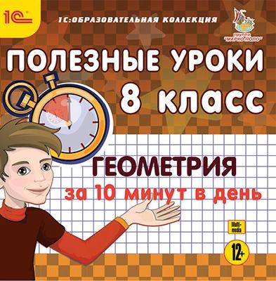 CDpc Геометрия за 10 минут в день 8кл