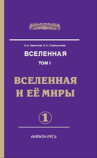 Вселенная. Вселенная и ее миры (в 2-х частях) (обл.). 2-е изд
