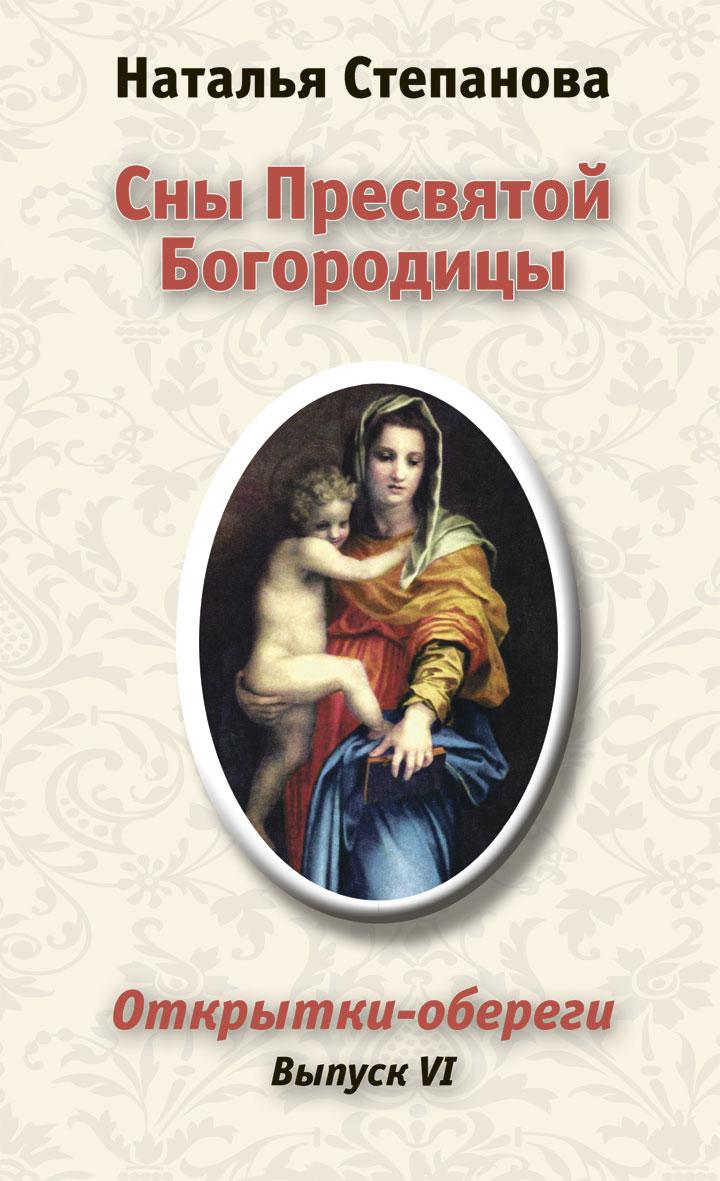 Сны Пресвятой Богородицы. Открытки-обереги. Вып. 6. Степанова Н.И.
