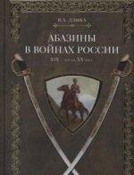 Абазины в войнах России XIX—XX вв