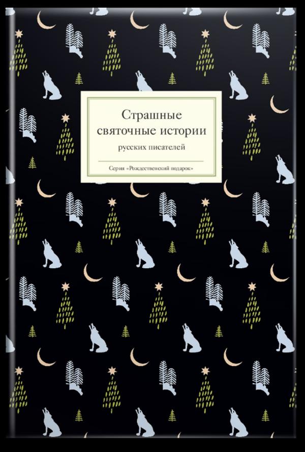 Страшные святочные истории русских писателей 2018